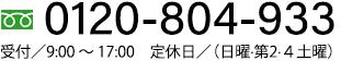 フリーダイヤル0120-804-933 受付/9:00 ~ 17:00 定休日/(日曜·第2·4土曜)